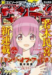 週刊少年サンデー 2017年24号(2017年5月10日発売) 漫画
