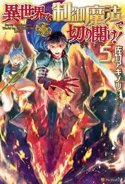 異世界を制御魔法で切り開け!5 漫画