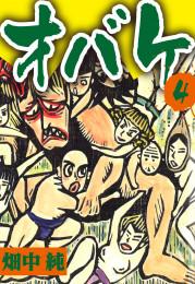 オバケ 4巻 漫画