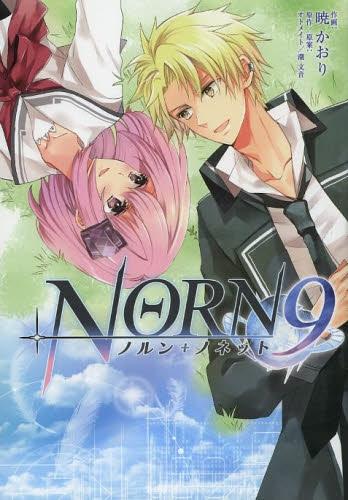 NORN9・ノルン+ノネット 漫画