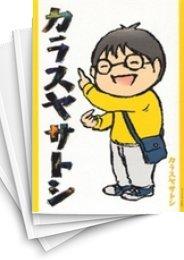 【中古】カラスヤサトシ (1-9巻) 漫画