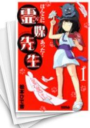 【中古】ほんとにあった!霊媒先生 (1-20巻) 漫画