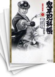 【中古】鬼平犯科帳 [文庫版] (1-65巻) 漫画