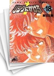 【中古】リングにかけろ [B6版] (1-18巻) 漫画