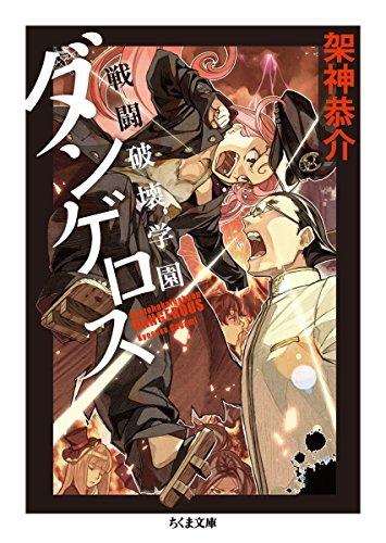 【ライトノベル】戦闘破壊学園ダンゲロス 漫画
