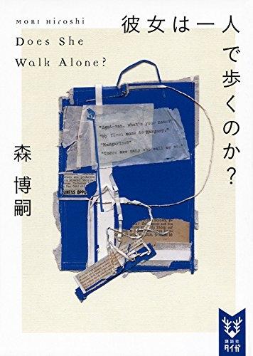 【ライトノベル】 彼女は一人で歩くのか? Does She Walk Alone? 漫画