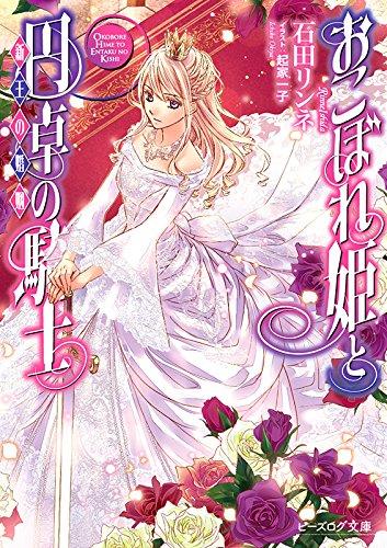 【ライトノベル】おこぼれ姫と円卓の騎士 (全18冊)