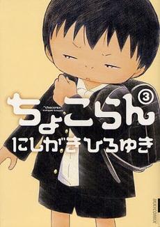 ちょこらん (1-3巻 全巻) 漫画