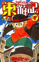 東遊記 (1-4巻 全巻) 漫画