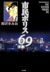 市民ポリス69 2 冊セット全巻