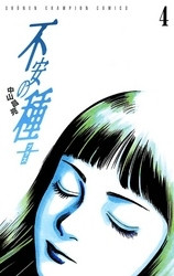 不安の種+ 4 冊セット最新刊まで 漫画