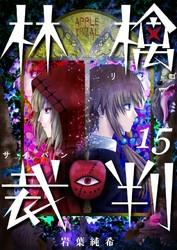 林檎裁判【フルカラー】 15 冊セット全巻 漫画