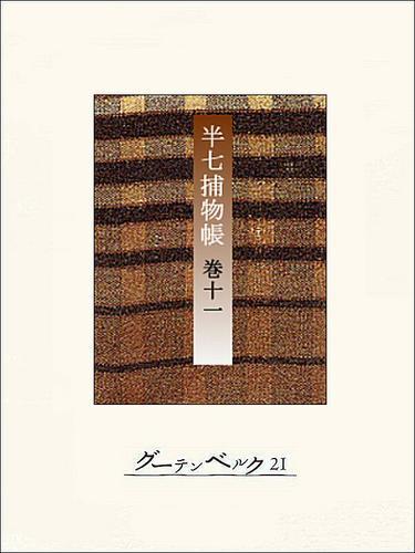 半七捕物帳 【分冊版】巻十一 漫画