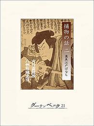 捕物の話(二)鳶魚江戸ばなし 漫画