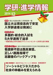 学研・進学情報 2014年12月号 漫画