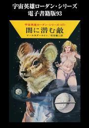 宇宙英雄ローダン・シリーズ 電子書籍版93 闇に潜む敵 漫画