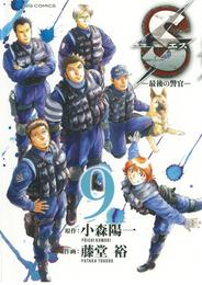 Sエス―最後の警官―(9) 漫画