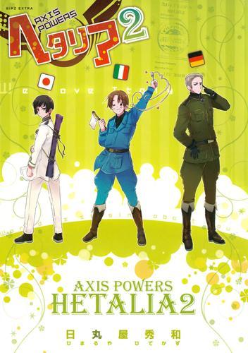 ヘタリア 2 Axis Powers 漫画