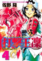 打撃王 凜(4) 漫画