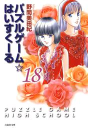 パズルゲーム☆はいすくーる 18巻 漫画