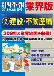 会社四季報 業界版【2】建設・不動産編 (15年夏号)