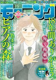 モーニング 2015年36・37号 [2015年8月6日発売] 漫画