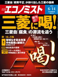 週刊エコノミスト (シュウカンエコノミスト) 2016年06月14日号 漫画