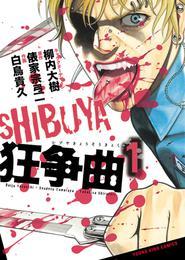 SHIBUYA狂争曲 (1) 漫画