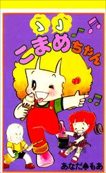 ゝゝこまめちゃん  1巻 漫画