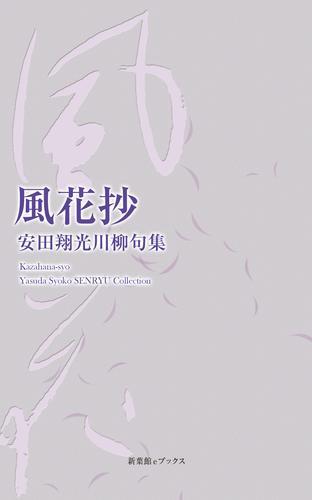川柳句集 風花抄 漫画