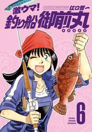 激ウマ!釣り船御前丸 6巻 漫画