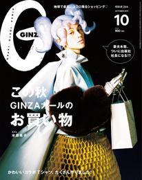 GINZA (ギンザ) 2017年 10月号 [GINZAガール50人のお買い物「秋の陣!」] 漫画