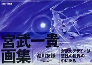 【画集】宮武一貴画集 MEGA DESIGNER CREATED MEGA STRUCTURE 漫画