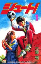 シュート! (1-33巻 全巻) 漫画