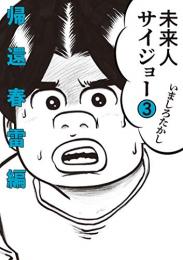 未来人サイジョー (1-3巻 全巻)