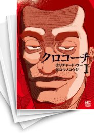 【中古】クロコーチ (1-20巻) 漫画