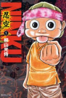 NINKU 忍空― [文庫版] (1-6巻 全巻) 漫画