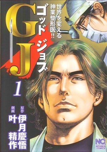 GJ ゴッドジョブ (1-6巻 全巻) 漫画