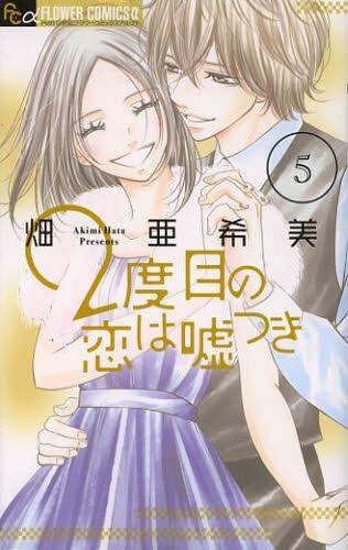 2度目の恋は嘘つき (1-5巻 全巻) 漫画