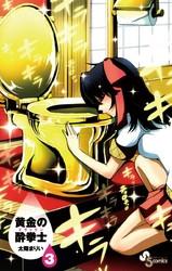 黄金の酔拳士 3 冊セット全巻 漫画