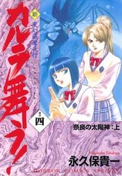 変幻退魔夜行 新・カルラ舞う! 巻の四 奈良の太陽神:上 漫画