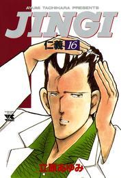 JINGI(仁義) 16 漫画