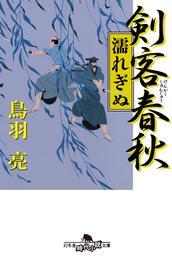 剣客春秋 濡れぎぬ 漫画