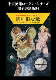 宇宙英雄ローダン・シリーズ 電子書籍版94 燃える太陽 漫画