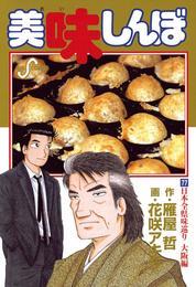 美味しんぼ(77) 漫画