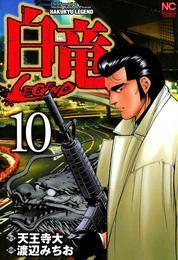 白竜-LEGEND- 10 漫画