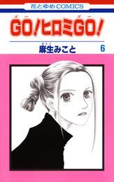 GO!ヒロミGO!6巻 漫画