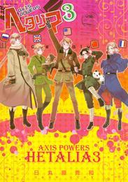 ヘタリア 3 Axis Powers 漫画