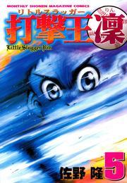 打撃王 凜(5) 漫画