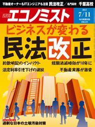 週刊エコノミスト (シュウカンエコノミスト) 2017年07月11日号 漫画